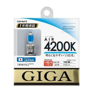 カーメイト(CAR MATE) GIGA ハロゲンバルブ エアー 4200K HB4/3 55W WHITE(ホワイト光) BD632