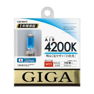 カーメイト(CAR MATE) GIGA ハロゲンバルブ エアー 4200K H11 55W WHITE(ホワイト光) BD1132