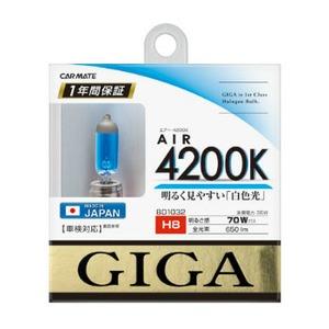 カーメイト(CAR MATE) GIGA ハロゲンバルブ エアー 4200K H8 35W WHITE(ホワイト光) BD1032
