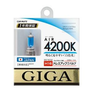 カーメイト(CAR MATE) GIGA ハロゲンバルブ エアー 4200K H16 19W WHITE(ホワイト光) BD1632