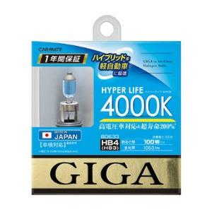 カーメイト(CAR MATE) GIGA ハロゲンバルブ ハイパーライフ 4000K HB4/3 55W WHITE(ホワイト光) BD633