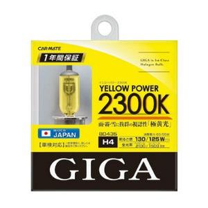 カーメイト(CAR MATE) GIGA ハロゲンバルブ イエローパワー 2300K H4 60/55W YELLOW(イエロー光) BD435