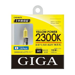 カーメイト(CAR MATE) GIGA ハロゲンバルブ イエローパワー 2300K H1 55W YELLOW(イエロー光) BD135