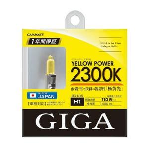 カーメイト(CAR MATE) GIGA ハロゲンバルブ イエローパワー 2300K H1 55W BD135