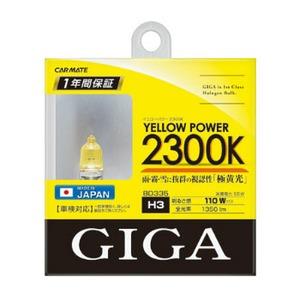カーメイト(CAR MATE) GIGA ハロゲンバルブ イエローパワー 2300K H3 55W YELLOW(イエロー光) BD335