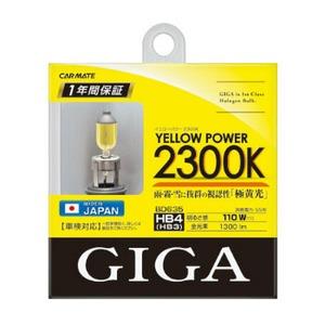 カーメイト(CAR MATE) GIGA ハロゲンバルブ イエローパワー 2300K HB4/3 55W YELLOW(イエロー光) BD635