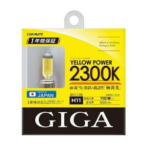 カーメイト(CAR MATE) GIGA ハロゲンバルブ イエローパワー 2300K H11 55W YELLOW(イエロー光) BD1135