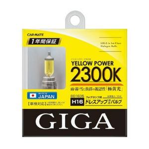 カーメイト(CAR MATE) GIGA ハロゲンバルブ イエローパワー 2300K H16 19W YELLOW(イエロー光) BD1635