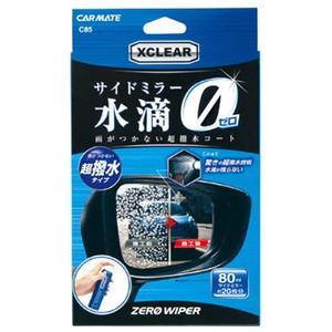 【送料無料】カーメイト(CAR MATE) エクスクリア ゼロワイパー サイドミラー用 80ml C85