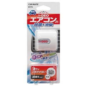 カーメイト(CAR MATE) 酸化分解で強力除菌・消臭 ウイルスも除去 「ドクターデオ エアコン取付タイプ」 D174