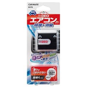 カーメイト(CAR MATE) 酸化分解で強力除菌・消臭 ウイルスも除去 「ドクターデオ エアコン取付タイプ」 D175 消臭剤