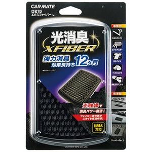 カーメイト(CAR MATE) 消臭剤 エクスファイバーL BLACK(ブラック) D215