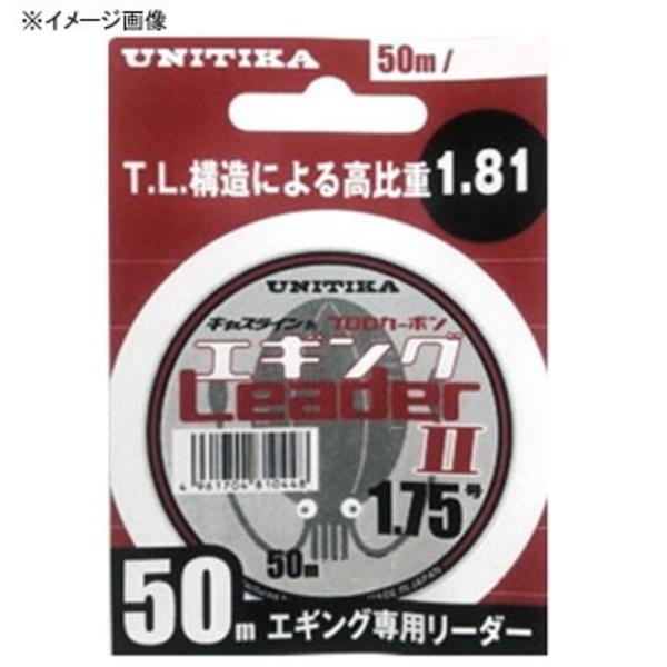 ユニチカ(UNITIKA) キャスライン エギングリーダーII 50m 06511 エギング用ショックリーダー