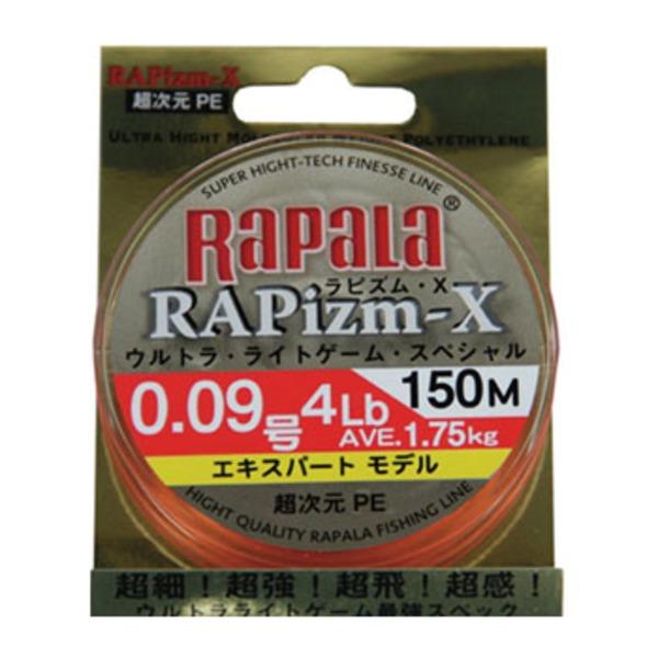 Rapala(ラパラ) RAPizm-X(ラピズム エックス) エキスパートモデル 150m RPZX150M009FO ライトゲーム用PEライン