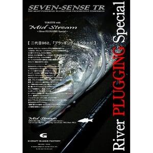 ジークラフト セブンセンス ミッドストリーム TR MSS-962 TR 8フィート以上