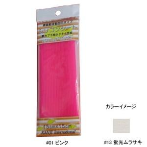 カンジインターナショナル(Kanji International) シリコンラバーシート 凹凸タイプ #13 蛍光ムラサキ
