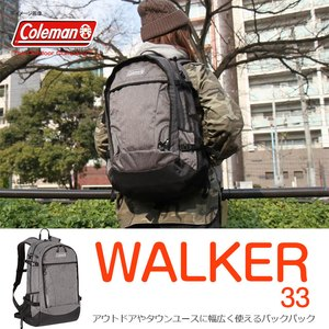 Coleman(コールマン)【WALKER/ウォーカー】ウォーカー33/WALKER33