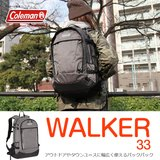 Coleman(コールマン) 【WALKER/ウォーカー】ウォーカー33/WALKER33 2000021392 30~39L