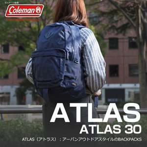 【送料無料】Coleman(コールマン) 【ATLAS/アトラス】アトラス30/ATLAS30 30L ネイビー 2000021665