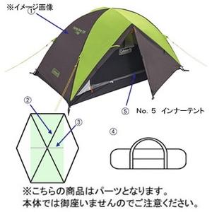 Coleman(コールマン)【パーツ】 No.5 インナーテント
