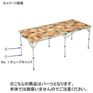Coleman(コールマン) 【パーツ】 No.1 チューブキャップ 5010002831
