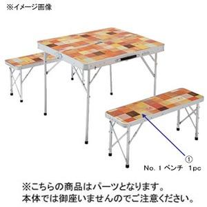 Coleman(コールマン)【パーツ】 No.1 ベンチ 1pc