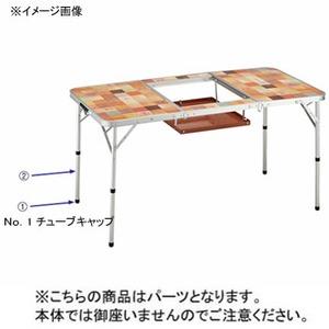 Coleman(コールマン) 【パーツ】 No.1 チューブキャップ 5010002860