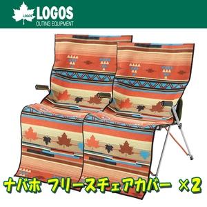 ロゴス(LOGOS) ナバホ フリースチェアカバー×2個 【お買い得2点セット】 R130N007 チェアアクセサリー