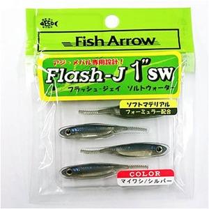 フィッシュアロー Flash-J(フラッシュ-ジェイ) ソルトウォーター 1インチ #105 マイワシ×シルバー