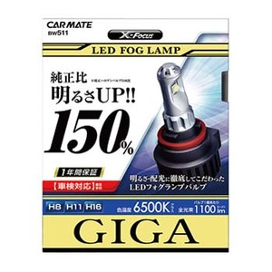 【送料無料】カーメイト(CAR MATE) GIGA LED フォグ X-FOCUS H8/11/16 ホワイト BW511