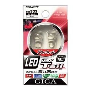 カーメイト(CAR MATE) GIGA LED ウェッジテール T10 レッド BW333