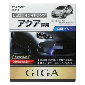 【送料無料】カーメイト(CAR MATE) GIGA LED デイライトランプ アクア ブルー BL142