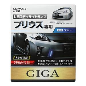 【送料無料】カーメイト(CAR MATE) GIGA LED デイライトランプ プリウス ブルー BL152