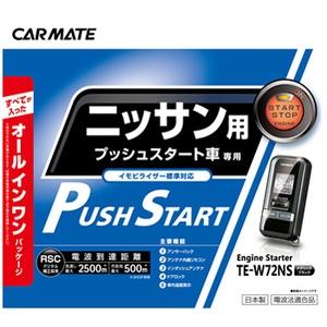 【送料無料】カーメイト(CAR MATE) アンサーバック リモコンエンジンスターター 61x31x16mm ブラック TE-W72NS