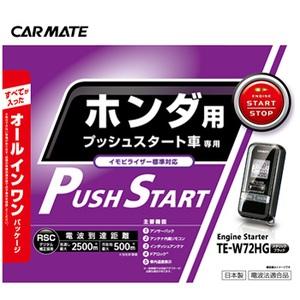 【送料無料】カーメイト(CAR MATE) アンサーバック リモコンエンジンスターター 61x31x16mm ブラック TE-W72HG
