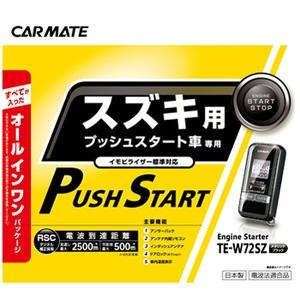 【送料無料】カーメイト(CAR MATE) アンサーバック リモコンエンジンスターター 61x31x16mm ブラック TE-W72SZ