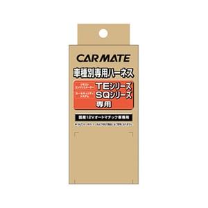カーメイト(CAR MATE) 車種別専用ハーネス TE109