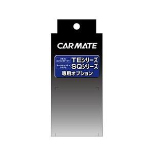 【送料無料】カーメイト(CAR MATE) イモビ付車対応アダプター 44x53x25mm ブラック TE440