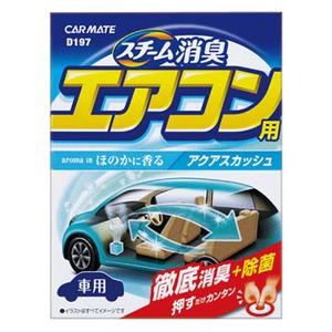 カーメイト(CAR MATE) スチーム消臭 エアコン用 アクアスカッシュ D197
