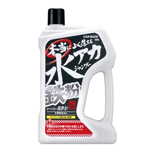 【送料無料】カーメイト(CAR MATE) よく落ちる水アカ鉄粉シャンプー C94