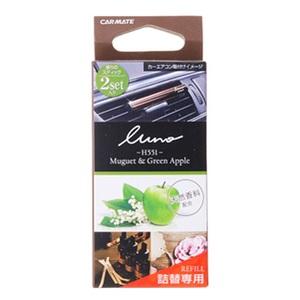カーメイト(CAR MATE) 芳香剤 ルーノ フレグランススティック リフィル ミュゲ&グリーンアップル H551