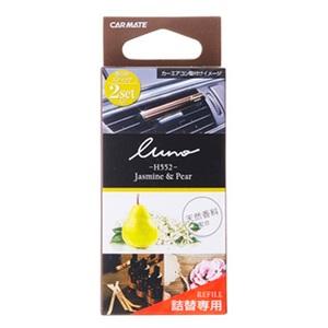 カーメイト(CAR MATE) 芳香剤 ルーノ フレグランススティック リフィル ジャスミン&ペアー H552