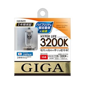 カーメイト(CAR MATE) GIGA ハロゲンランプ ハイパーライフ 3200K H4 60/55W BD436