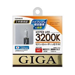 カーメイト(CAR MATE) GIGA ハロゲンランプ ハイパーライフ 3200K H1 55W BD136