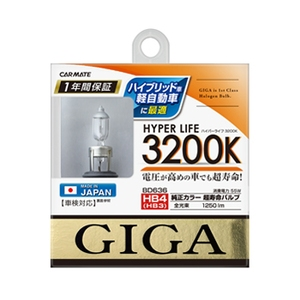 カーメイト(CAR MATE) GIGA ハロゲンランプ ハイパーライフ 3200K HB4/3 55W BD636