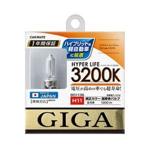 カーメイト(CAR MATE) GIGA ハロゲンランプ ハイパーライフ 3200K H11 55W BD1136