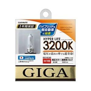 カーメイト(CAR MATE) GIGA ハロゲンランプ ハイパーライフ 3200K H16 19W BD1636