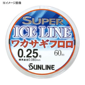サンライン(SUNLINE) SUPER ICE LINE(スーパーアイスライン) ワカサギ フロロ 60m 0.2号 オレンジ×ブラウンマーキング
