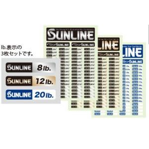 サンライン(SUNLINE)サイズシールセット