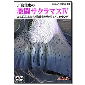 バスデイ オリジナルDVD 激闘サクラマスIV 渓流・湖沼全般DVD(ビデオ)